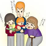 国際同居の実体験を紹介