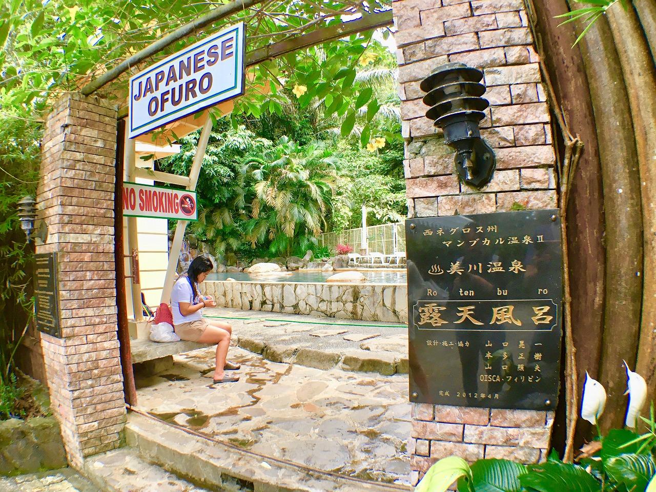 バコロド天然温泉 マンブカル