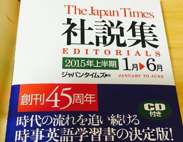 ジャパンタイムズの社説集