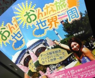ブログで「女1人旅部門1位」をとり、ついに本を出版