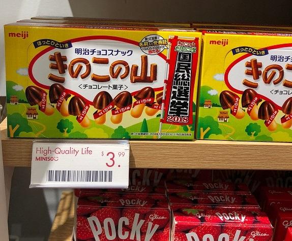 お菓子(きのこの山)$3.99(¥335)